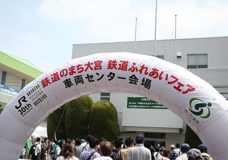 DEL_15_鉄道ふれあいフェア_IMG_1657 - コピー.jpg