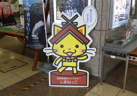 DEL_15_しまねっこ_IMG_7065 - コピー.jpg