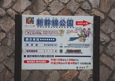 DEL_15_新幹線公園_IMG_2442 - コピー.jpg