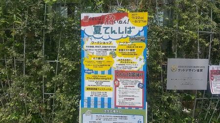 DEL_30_居酒屋_20170806_114523 - コピー.jpg